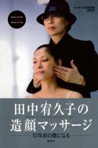 Yukuko Tanaka's Face Massage