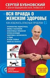 bubnovkij_vsya-pravda-o-zhenskom-zdorove