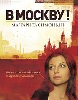 В Москву!
