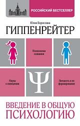 gippenrejter_vvedenie-v-obshhuyu-psixologiyu