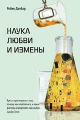 Данбар_Наука любви и измены