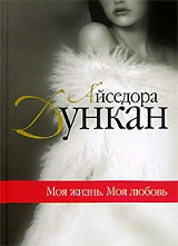 dunkan_moya-zhizn-moya-lyubov