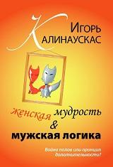 Калинаускас_Женская мудрость