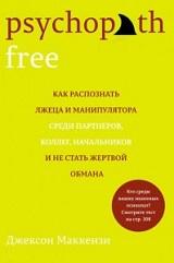 makkenzi_psychopath-free
