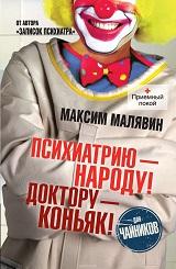 Малявин_Психиатрию народу