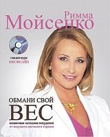 Мойсенко_Обмани свой вес