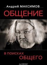 Максимов_Общение. В поисках общего