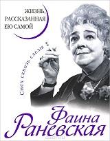 ranevskaya_zhizn-rasskazannaya-eyu-samoj