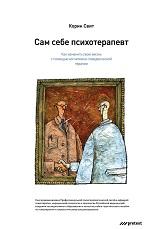 svit_sam-sebe-psixoterapevt