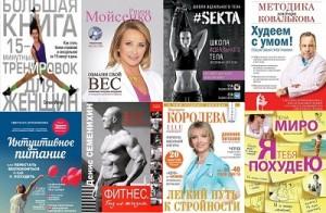 книги о похудении и фитнесе