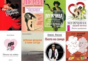 книги про отношения мужчины и женщины