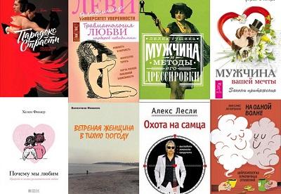 Книги про отношение мужчин к женщинам