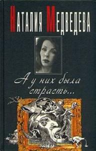 """Наталия Медведева, """"А у них была страсть"""""""