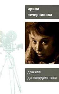"Ирина Печерникова, ""Дожила до понедельника"""