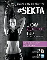 Маркес_#SEKTA. Школа Идеального тела