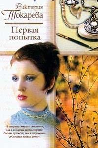Tokareva_V.S.__Pervaya_popytka_Povesti_i_rasskazy