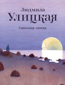 """Людмила Улицкая, """"Сквозная линия"""""""