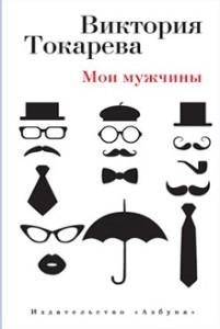 "Виктория Токарева ""Мои мужчины"""