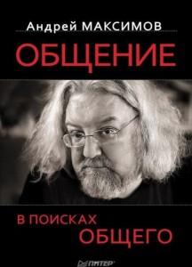 obshchenie-v-poiskah-obshchego-978-5-4461-0098-9_d86ab18d082c205_800x600