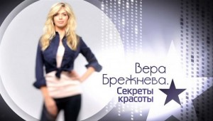 Вера Брежнева секреты красоты