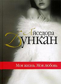 Ajsedora_Dunkan__Moya_zhizn._Moya_lyubov