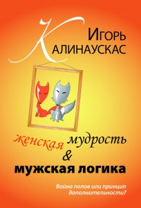 zhenskaja-mudrost-i-muzhskaja-logika-vojna-polov_1
