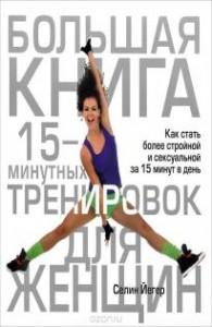 большая книга 15 минутных тренировок для женщин