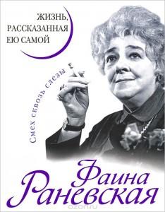 Фаина Раневская. Жизнь, рассказанная ею самой