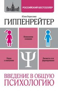 Введение в общую психологию: курс лекций