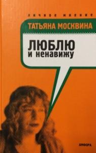 Татьяна Москвина_Люблю и ненавижу