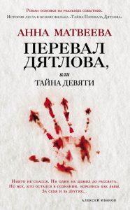 Анна Матвеева_Перевал Дятлова