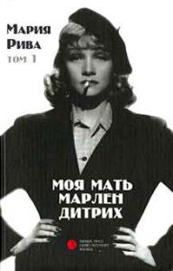 Мария Рива_Моя мать Марлен Дитрих