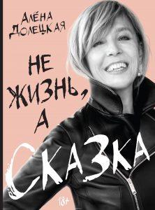 Алена Долецкая_Не жизнь, а сказка