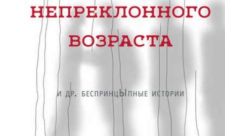катамаран, женщина непреклонного возраста читать всей России