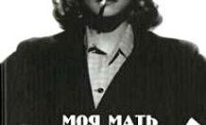 Моя мать Марлен Дитрих