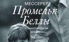 Промельк Беллы. Романтическая хроника